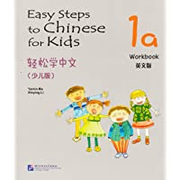 Easy Steps to Chinese for Kids vol.1A - Workbook