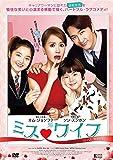 ミス・ワイフ デラックス版 [DVD]