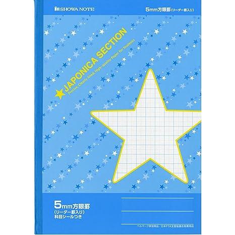ショウワノート 学習帳 ジャポニカ B5 5mm方眼 リーダー罫入り スター柄 5冊 Cse 55