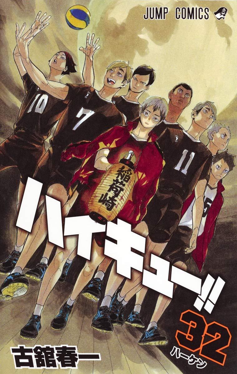 ハイキュー 32 ジャンプコミックス 古舘 春一 本 通販 Amazon