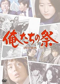 Amazon | 俺はおまわり君 DVD-BO...
