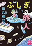 ふしぎの旅人 (実業之日本社文庫)