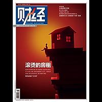 《财经》2018年第20期 总第537期 旬刊