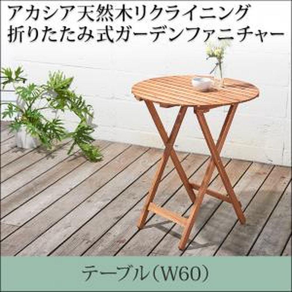 アカシア天然木リクライニング折りたたみ式ガーデンファニチャー 【Oase】オアーゼ テーブルのみ(W60) 単品販売 アカシアナチュラル B071R6X7LM(単品)テーブルのみ(W60)