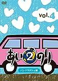 あいのり2 バングラデシュ編 Vol.4 [DVD]