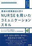 患者の感情表出を促す NURSEを用いたコミュニケーションスキル (がん看護実践ガイド)