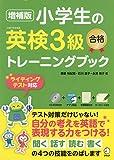 CD-ROM付 増補版 小学生の英検3級合格トレーニングブック