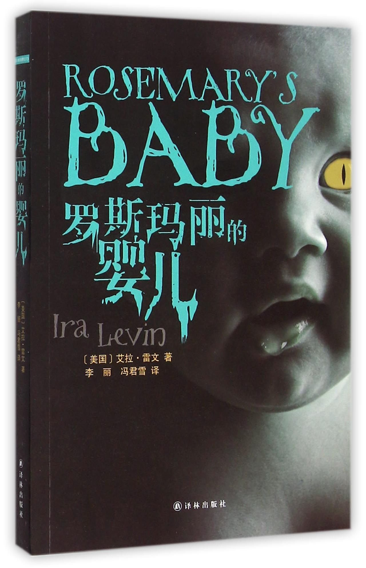 Download Rosemary's baby (Chinese Edition) pdf