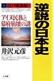 逆説の日本史17 江戸成熟編