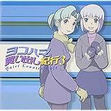 ヨコハマ買い出し紀行ドラマCD(3)