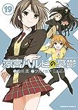 涼宮ハルヒの憂鬱(19) (角川コミックス・エース)