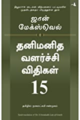 15 Invaluable Laws of Growth (Tamil Edition) Kindle Edition