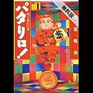 パタリロ!【期間限定無料版】 1 (白泉社文庫)
