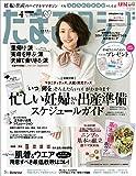 たまごクラブ 2017年4月号 [雑誌]