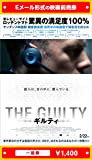 『THE GUILTY/ギルティ』映画前売券(一般券)(ムビチケEメール送付タイプ)