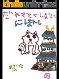 誰も得しない日本史 第1巻