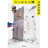 コンビニ人間 (文春文庫 む 16-1)