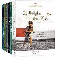 国际大奖小说·成长版(套装共6册)
