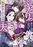 ふたりの夫: 明治双恋エロティカ (ティアラ文庫)