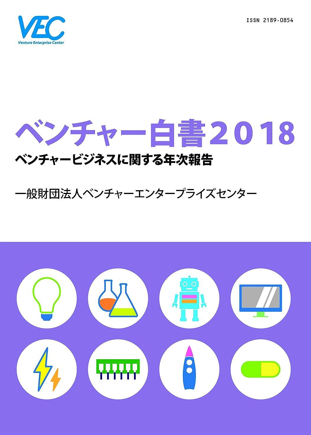 ビリーヤギ専門用語教会ファミリービジネス白書【2018年版】: 100年経営とガバナンス