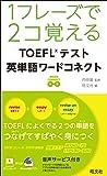 1フレーズで2コ覚える TOEFLテスト英単語ワードコネクト