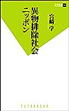 異物排除社会ニッポン (双葉新書)