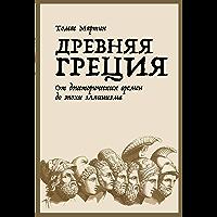 Древняя Греция: От доисторических времен до эпохи эллинизма (Russian Edition)