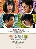 春と修羅 Spring and Asura for piano 映画「蜜蜂と遠雷」より
