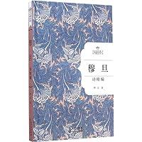 名家经典诗歌系列:穆旦诗精编