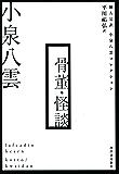 骨董・怪談 個人完訳 小泉八雲コレクション