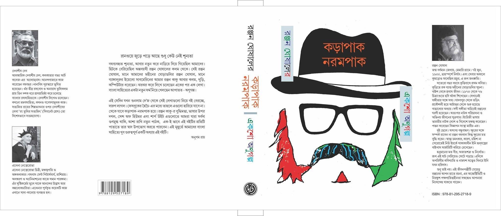 Korapaak Norompaak Bengali Edition Ranjon Ghoshal 9788129527189 Amazon Com Books