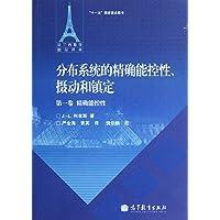 分布系统的精确能控性、摄动和镇定(第1卷) 精确能控性