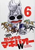 たいようのマキバオーW 6 (プレイボーイコミックス)