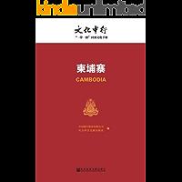 柬埔寨 (文化中行一带一路国别文化手册)