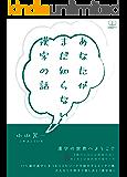 あなたがまだ知らない漢字の話 (22世紀アート)