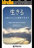 生きる: 仏教がおしえる健康で長生き (響流選書)