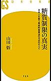 糖質制限の真実 日本人を救う革命的食事法ロカボのすべて (幻冬舎新書)