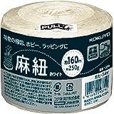 コクヨ 麻紐 ホビー向け ホワイト色 160m巻 チーズ巻き ホヒ-34W