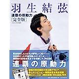 羽生結弦 連覇の原動力【完全版】 (初回限定特典付き)