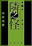 隣之怪 木守り (角川文庫)