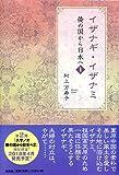 イザナギ・イザナミ 倭の国から日本へ 1