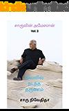 சாருவின் அமேஸான் Vol. 3: நிலவில் நடந்த தருணம் (Tamil Edition)