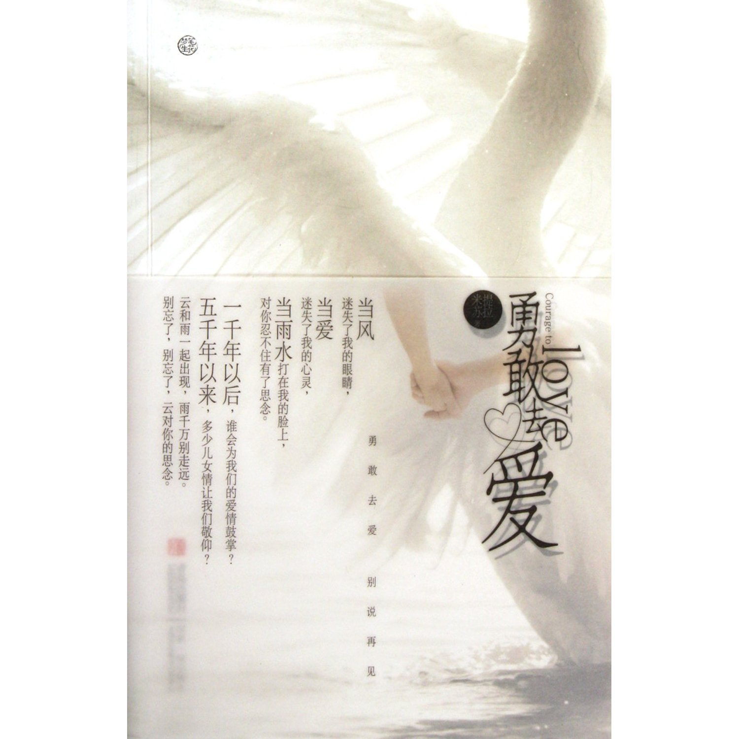 Be Brave to Love (Chinese Edition) ebook