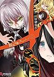 断裁分離のクライムエッジ 9 (MFコミックス アライブシリーズ)
