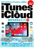iTunes & iCloud 最新活用完全ガイド (マイウェイムック)