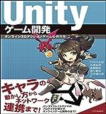 Unityゲーム開発