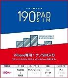 b-mobile S 190PadSIM (ソフトバンク) (iPhone専用) (ナノSIM) (データ専用) (SIM入りパッケージ) (月額190円〜)