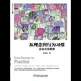 从理念到行为习惯:企业文化管理(珍藏版) (陈春花管理经典)