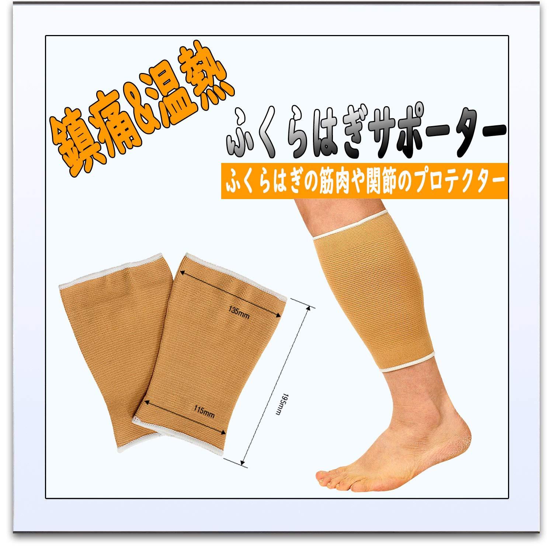 Amazon.co.jp: Jyu永久に ふくらはぎ サポーター 捻挫 固定 2個/セット 肌色 DIY・工具・ガーデン