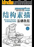 结构素描基础教程